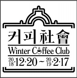 커피사회 로고