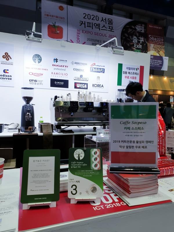 공원커피가 이탈리아한국커피협회와 '카페 소스페소' 캠페인을 진행하고 있다.