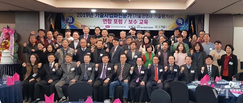 2019 기술사업화전문가 연합포럼 단체사진