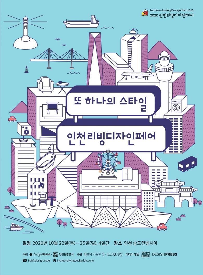 2020 인천리빙디자인페어 포스터