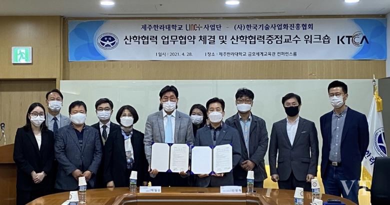 한국기술사업화진흥협회가 제주한라대학교와 산학협력 업무협약 체결했다